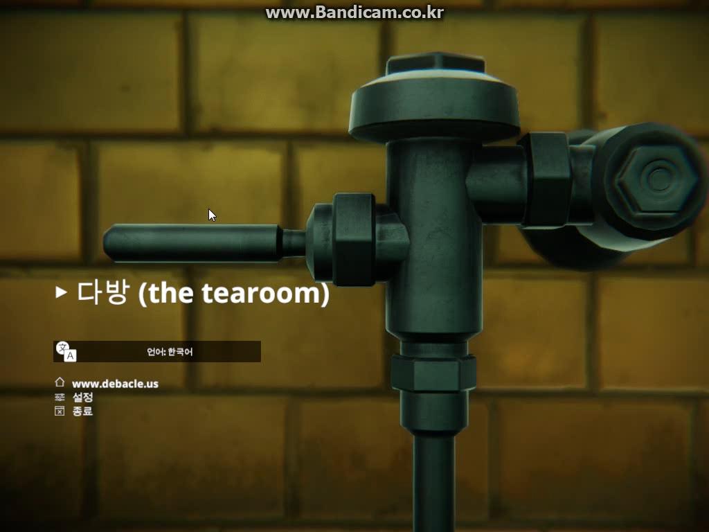 [게이주의] The tearoom 리뷰