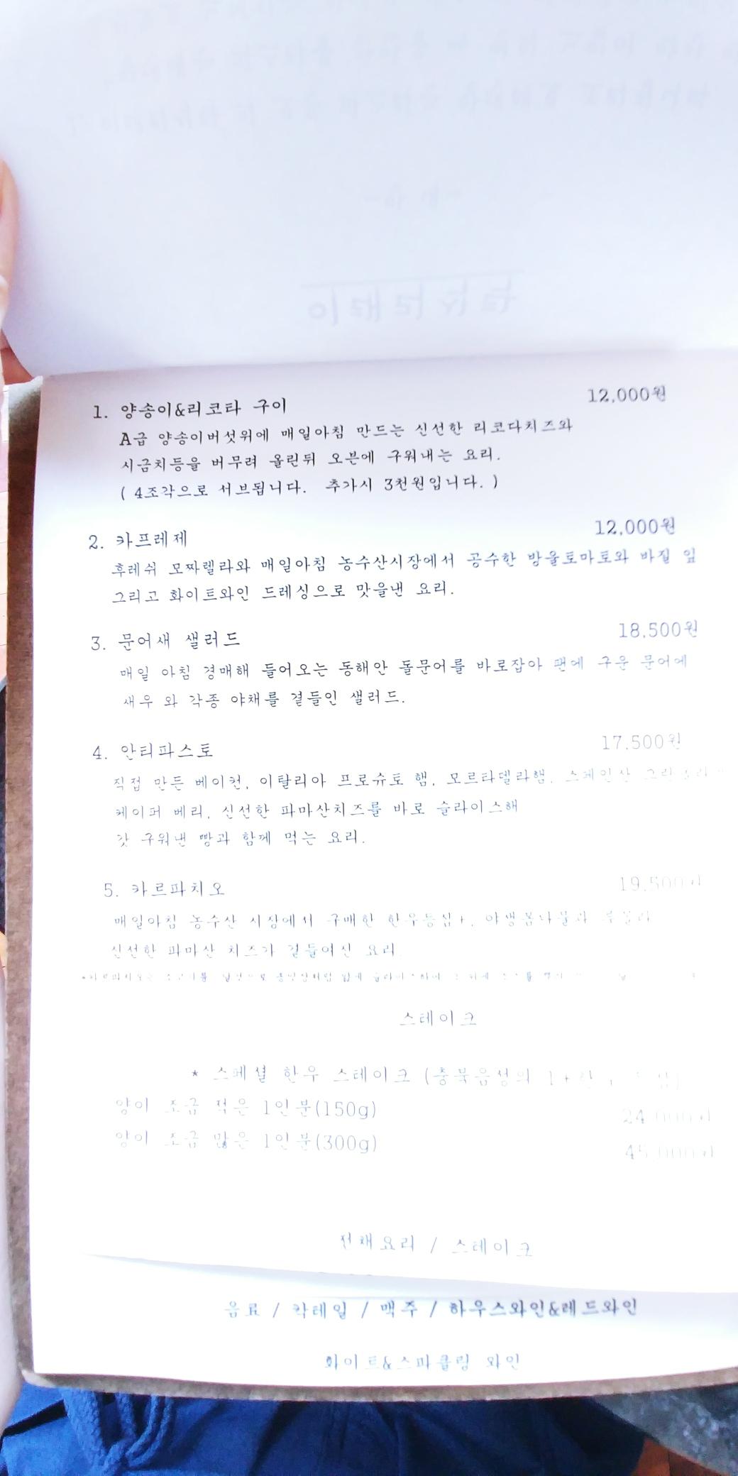 대전-이태리식탁