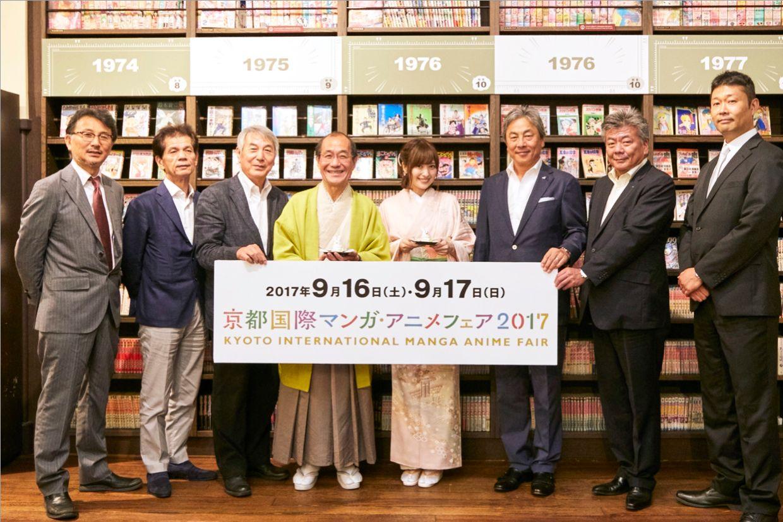 교토 국제 만화 애니메이션 페어 2017 기자 회견 사진