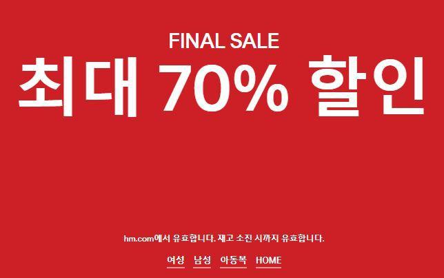 H&M 파이널 세일 최대 70%
