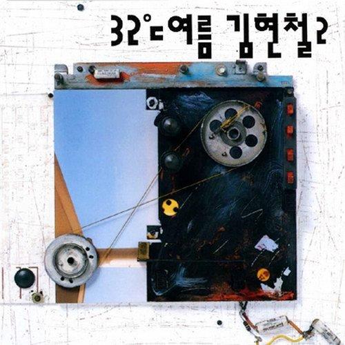 김현철- 그런대로 (32℃ 여름, 1992)