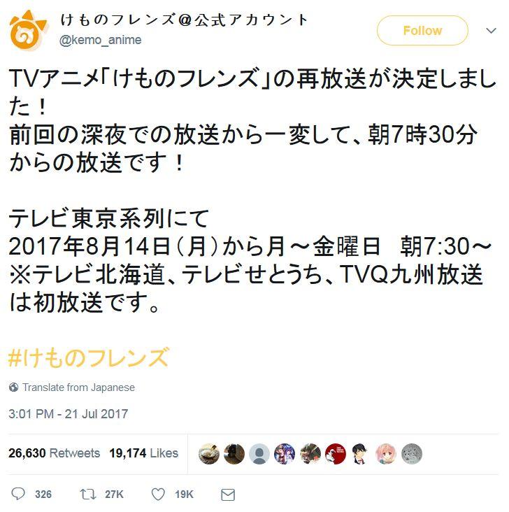 TV 애니메이션 '동물 친구들' 재방송 결정, 2017년 8월 ..