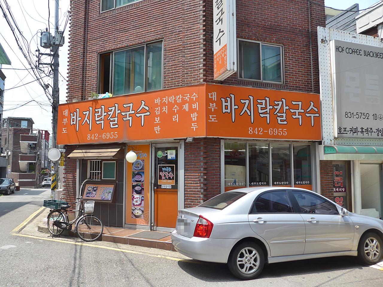 [대방역/신길동]대부도바지락칼국수-수요미식회