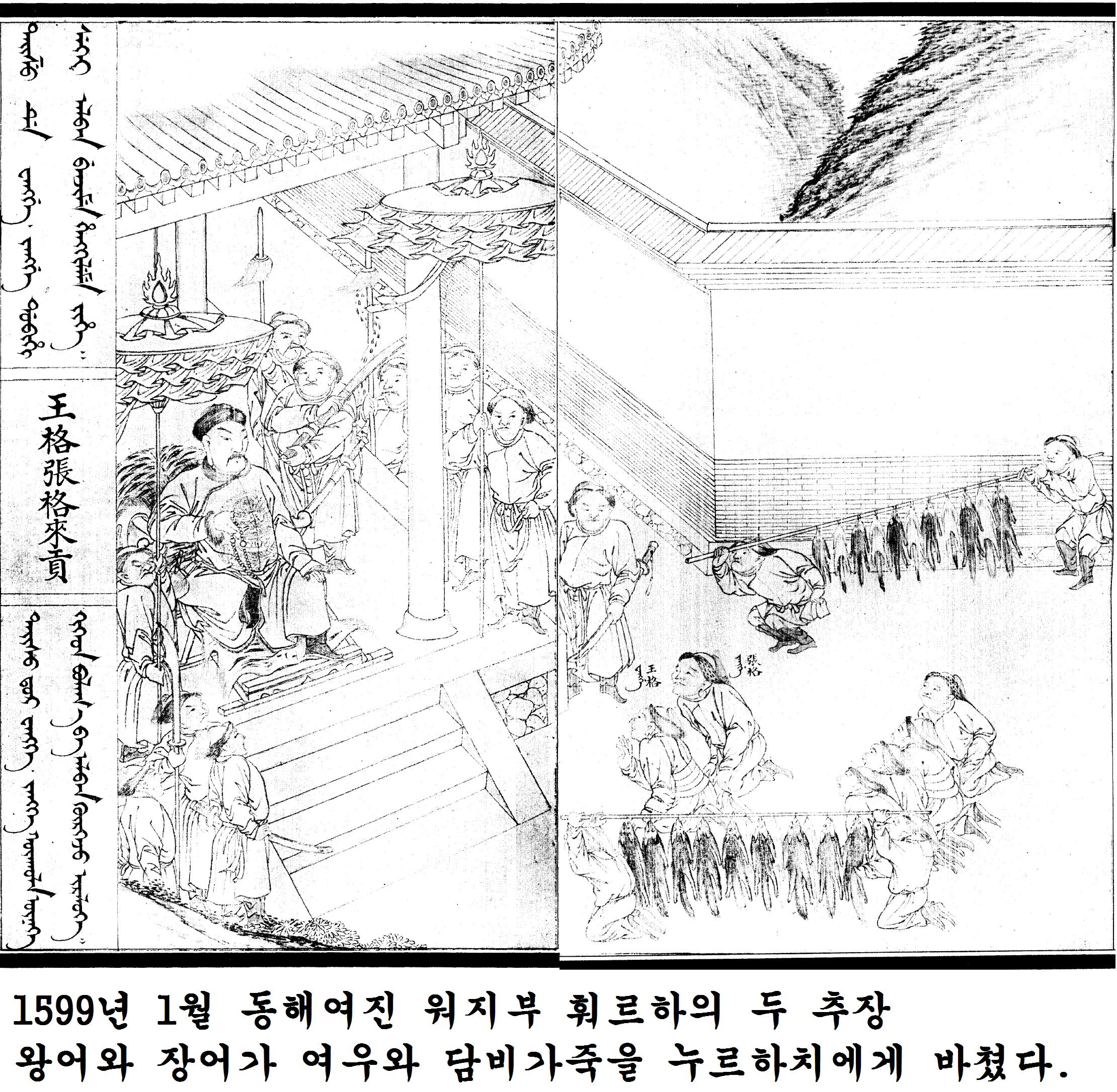 태조무황제 노아합기 국역 54부-만주문자 창제! (2권)