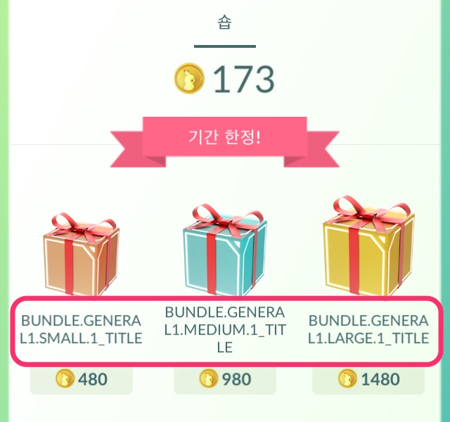 포켓몬GO 1주년 축제 행사(+전설 포켓몬 공개)..