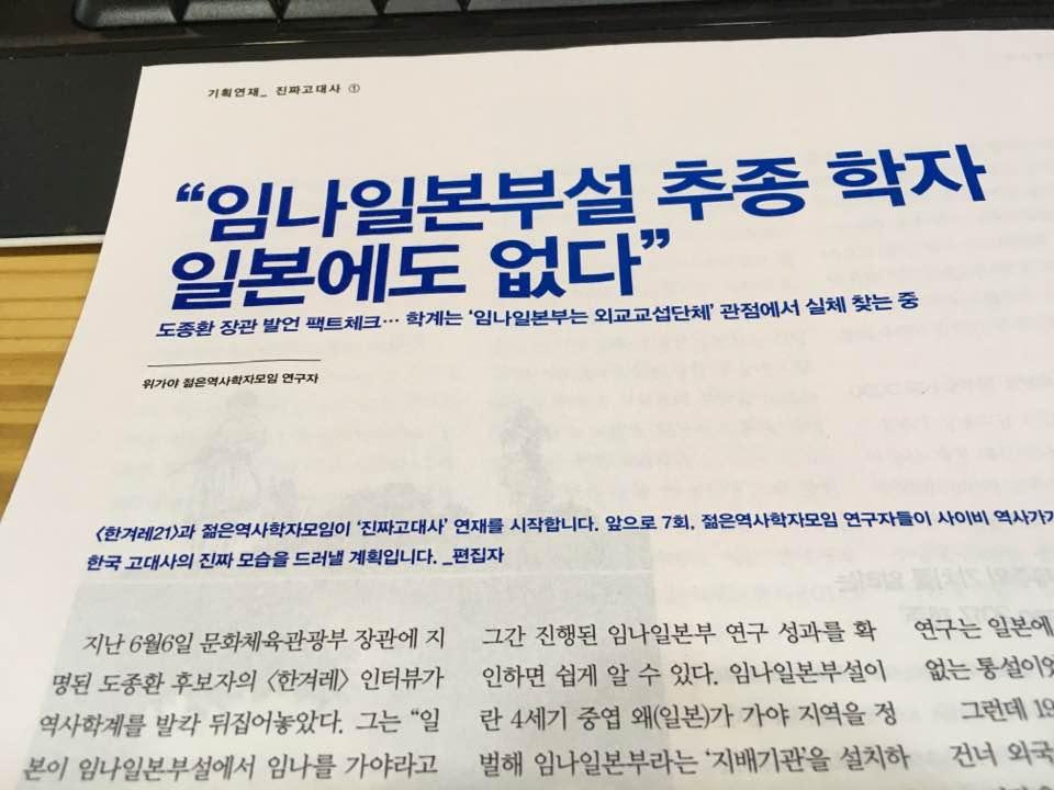 [한겨레21] 기획연재_진짜 고대사