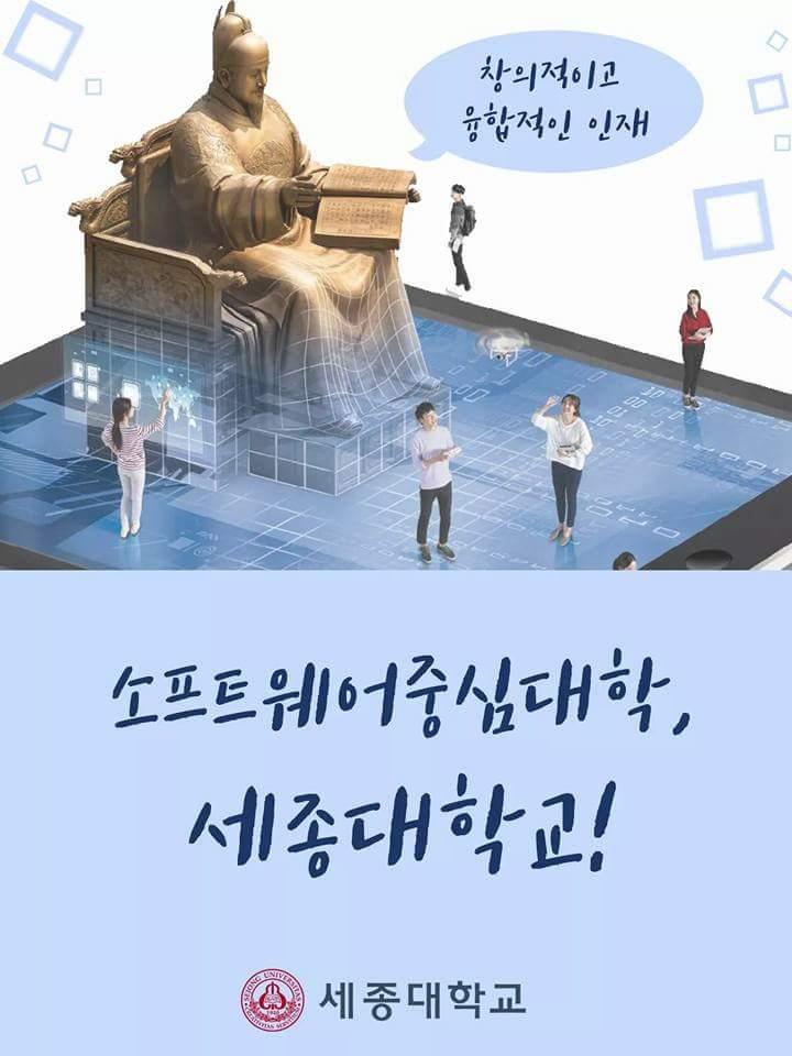 [세종대•카드뉴스]세종대학교의 소프트웨어중..