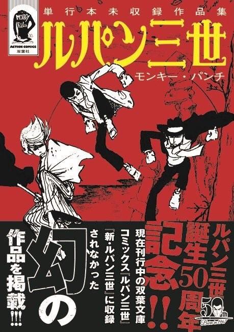 루팡 3세 단행본 미수록 작품집, 2017년 7월 28일에 발매