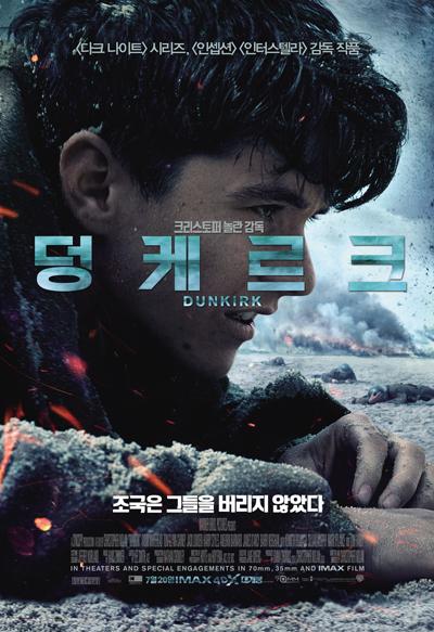 북미 박스오피스 '덩케르크' 2주 연속 1위! 그리고...
