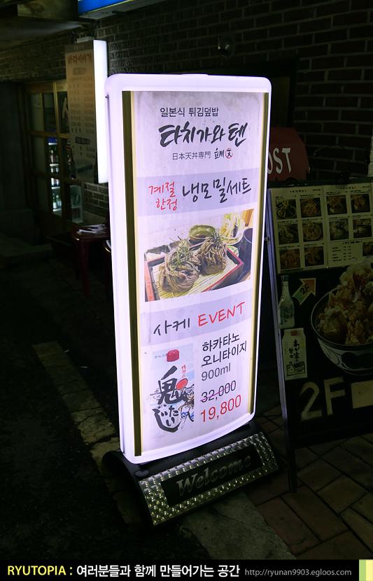 2017.8.1. 타치가와 텐 (立川天 - 서교동) / 큼직한..