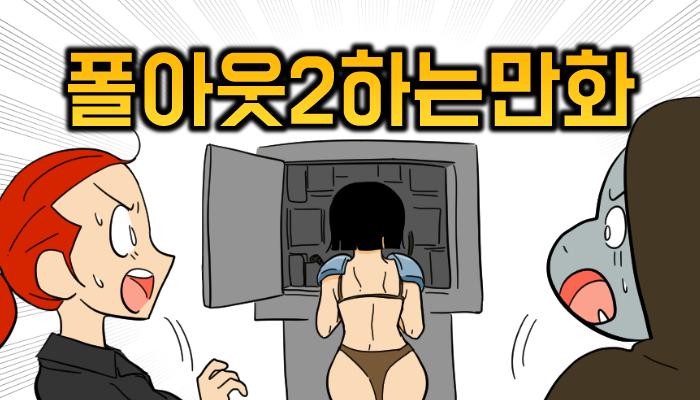폴아웃2 하는 만화 #43 - 음성 기록 (上)
