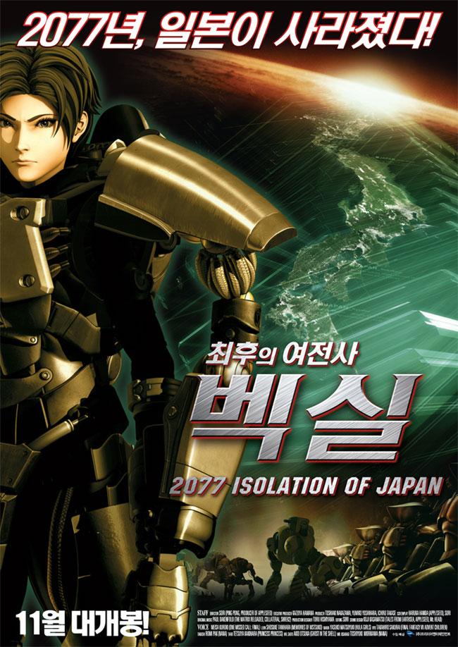 코리아 배니싱(Korea-vanishing)