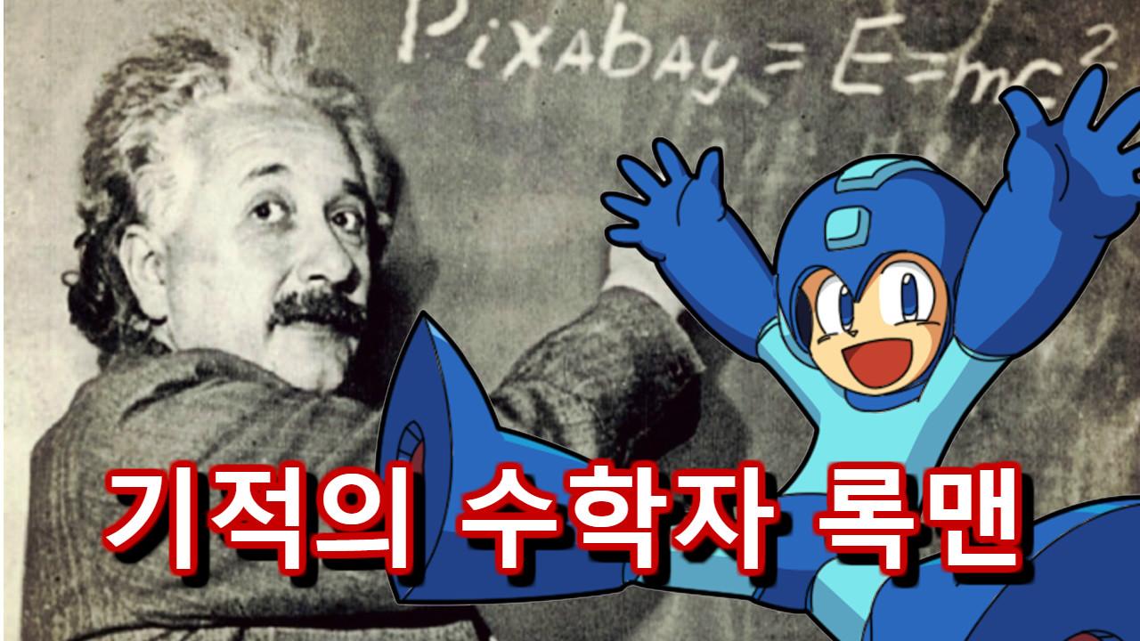록맨으로 수학 공부를 한다! 록맨 메가 메이커