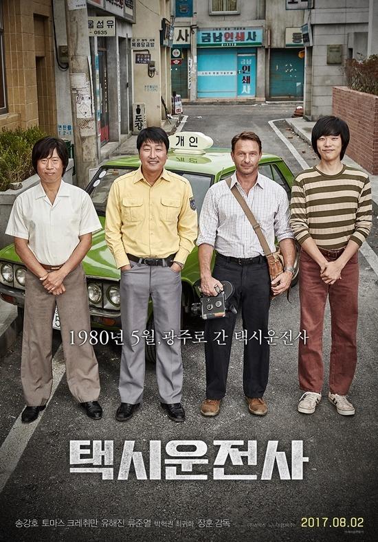 영화 `택시운전사` 개봉 4일째 관객 300만 돌파