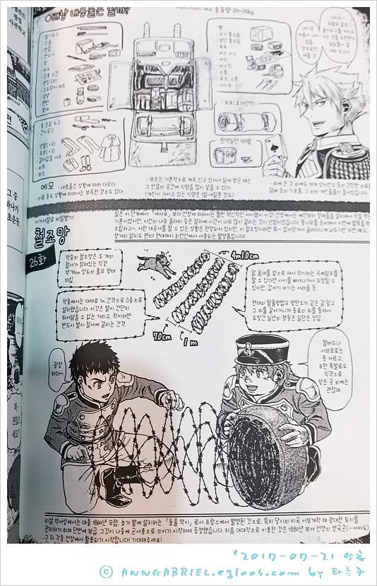 [군화의 발차] 5권, 나카지마 미치츠네