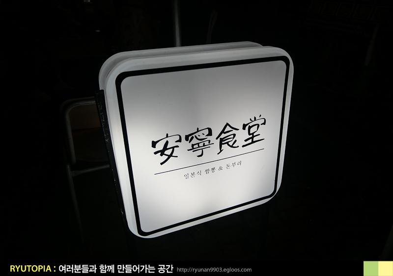 2017.8.14. 안녕식당 (천호) / 푸짐한 건더기의 ..