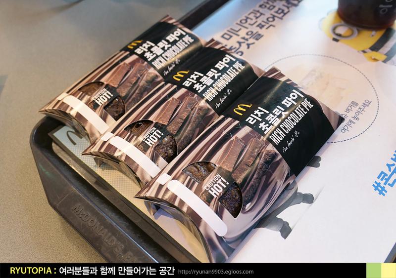 2017.8.18. 리치 초콜릿 파이 (맥도날드) / 뜨겁고..