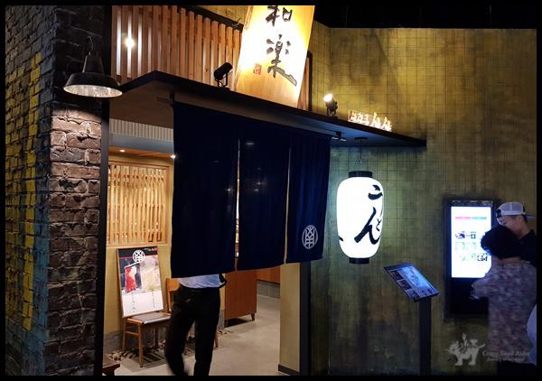 [대구] 신세계 백화점의 일본 우동집 와라쿠샤샤..