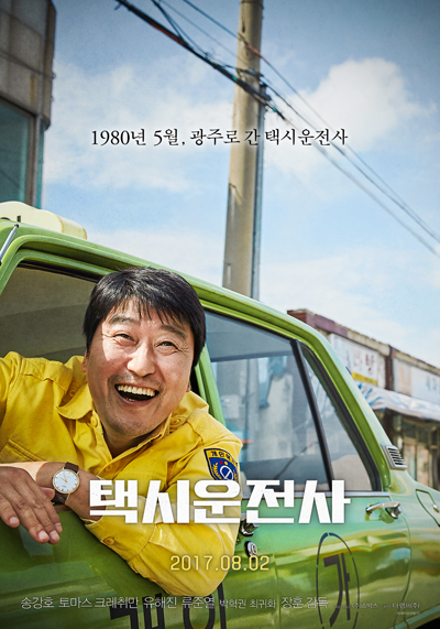 국내 박스오피스 '택시운전사' 역대 19번째 천만 돌파!