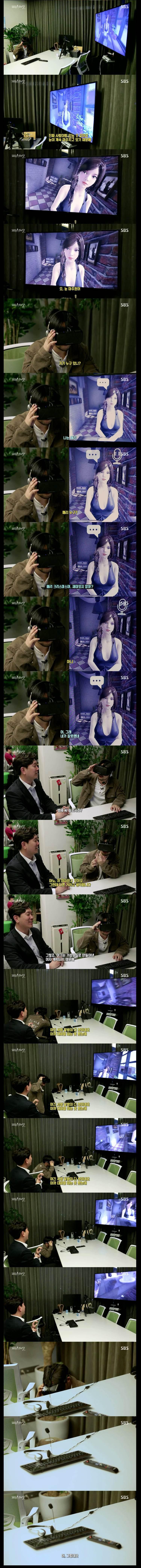 VR을 접한 유병재