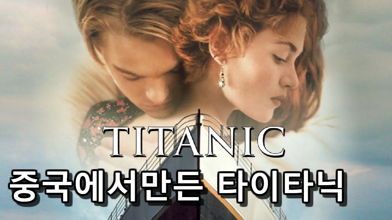 중국에서 만든 치타맨에 필적하는 타이타닉 게임