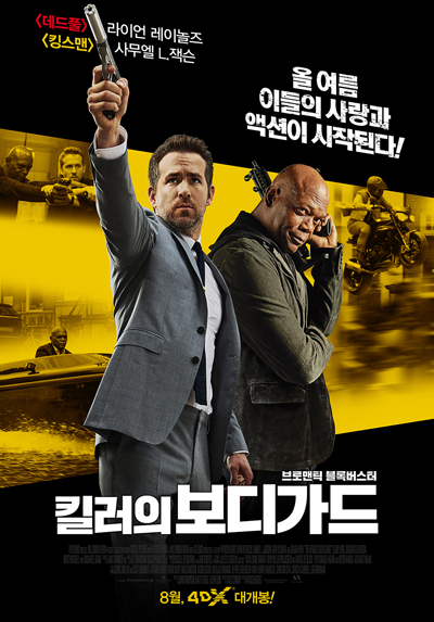 북미 박스오피스 '킬러의 보디가드' 2주 연속 1위!
