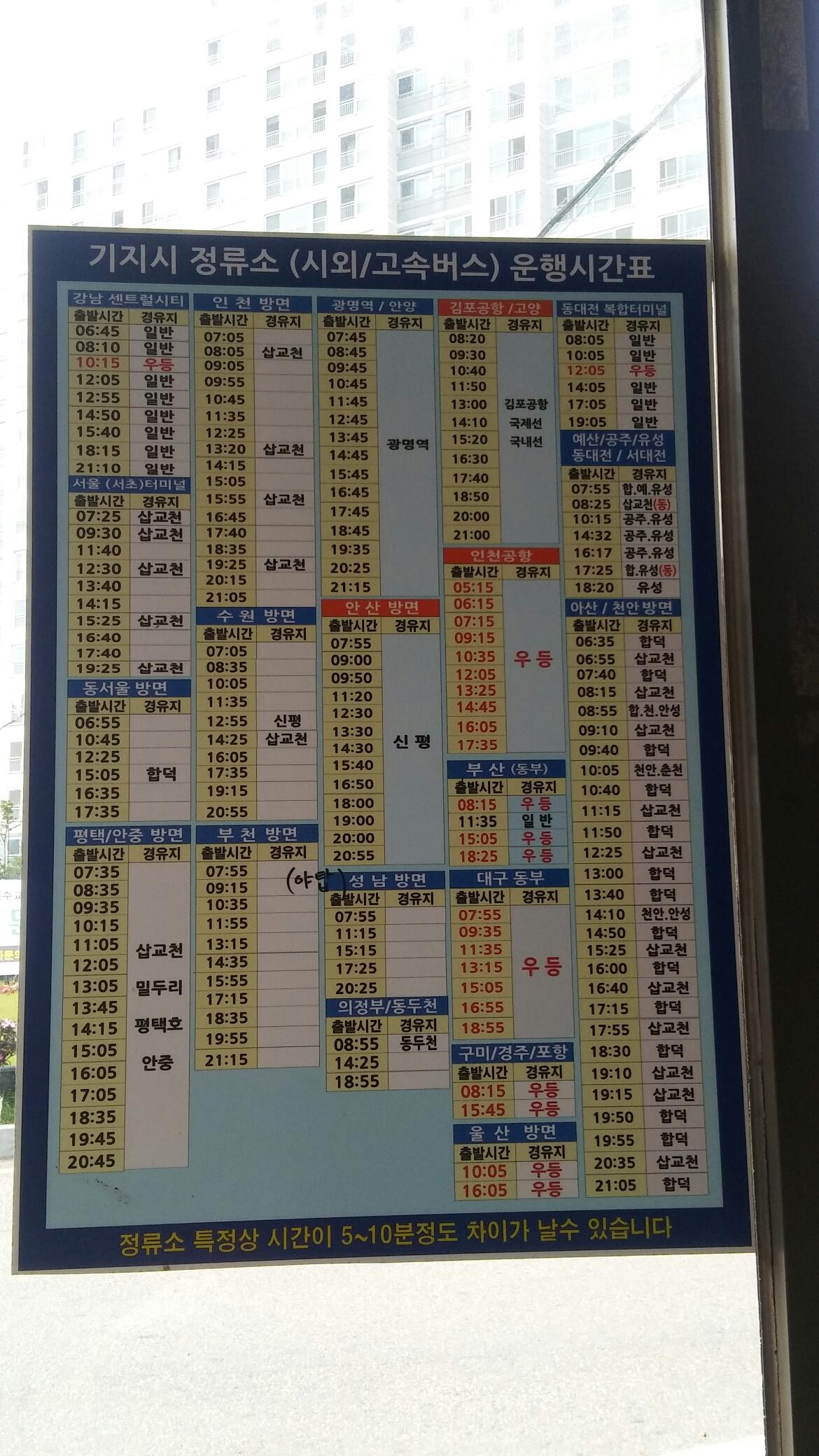 충청남도 당진시 기지시리 버스시간표