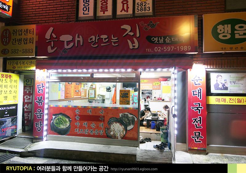 2017.8.29. 순대만드는집 (방배동) / 치즈닭볶음탕..