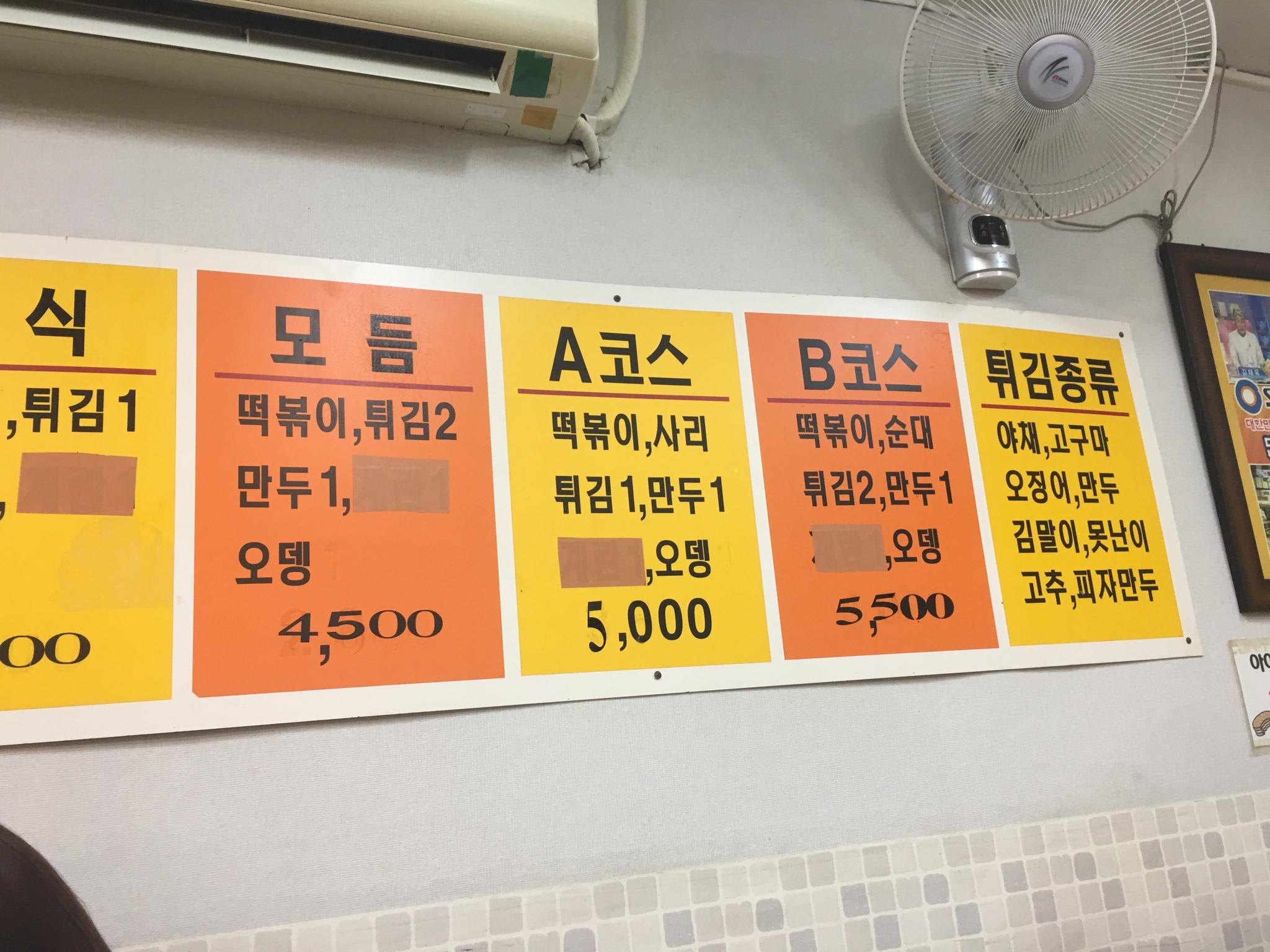 """사람이 바글바글 한 달인의 맛 대치동 """"만나분식"""""""