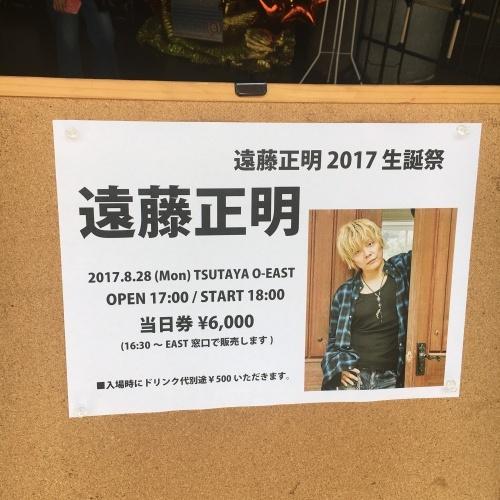 엔도 마사아키 Birthday Live 2017