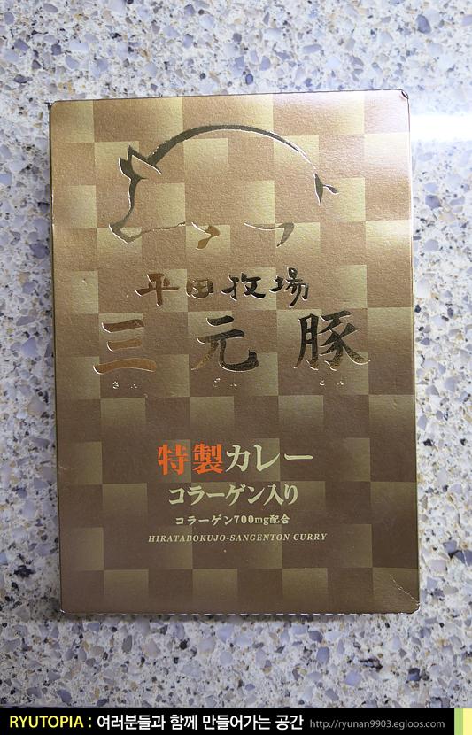 2017.8.31. 平田牧場 三元豚 特製カレー (히라타보쿠..