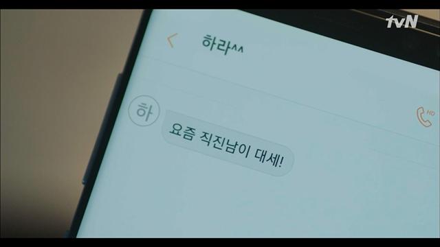 0903_02시26분_tvN HD_CH17_소사이어티 게임 2(2회)