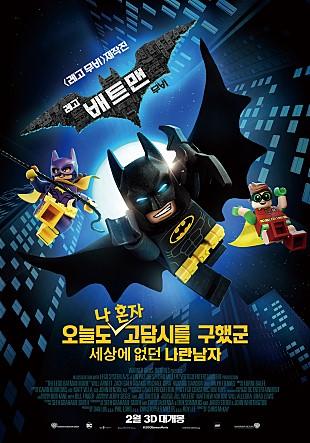 2017)레고 배트맨 무비,The Lego Batman Movie