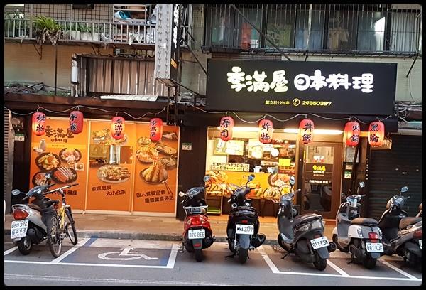 타이페이 변두리 동네의 작은 일식집에서 먹은 전복..