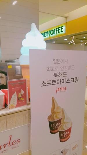 북해도 소프트아이스크림 arles, 이거 맛있다
