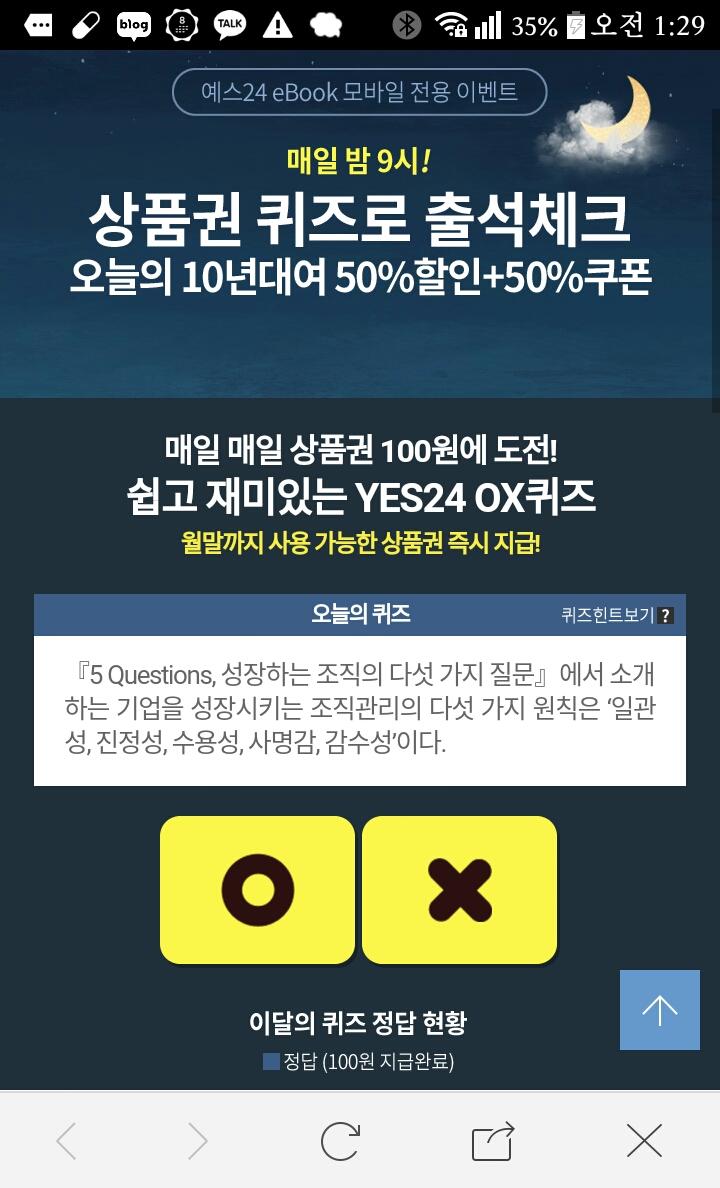2017년 9월 15일-YES24 9시 퀴즈로 출석체크