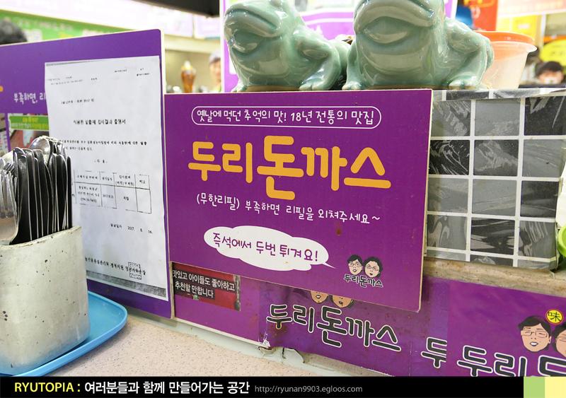 2017.9.17. 두리돈까스 (명일동 주양쇼핑) / 주양..