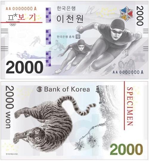 평창올림픽 기념 2,000원권 지폐 발행