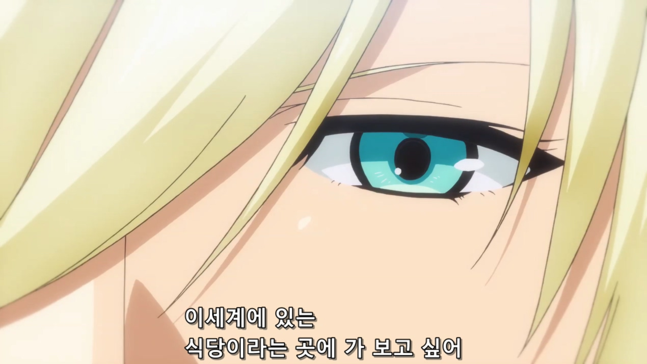[네타살짝]'이세계식당12화', 최종화 이모저모 ㅋ
