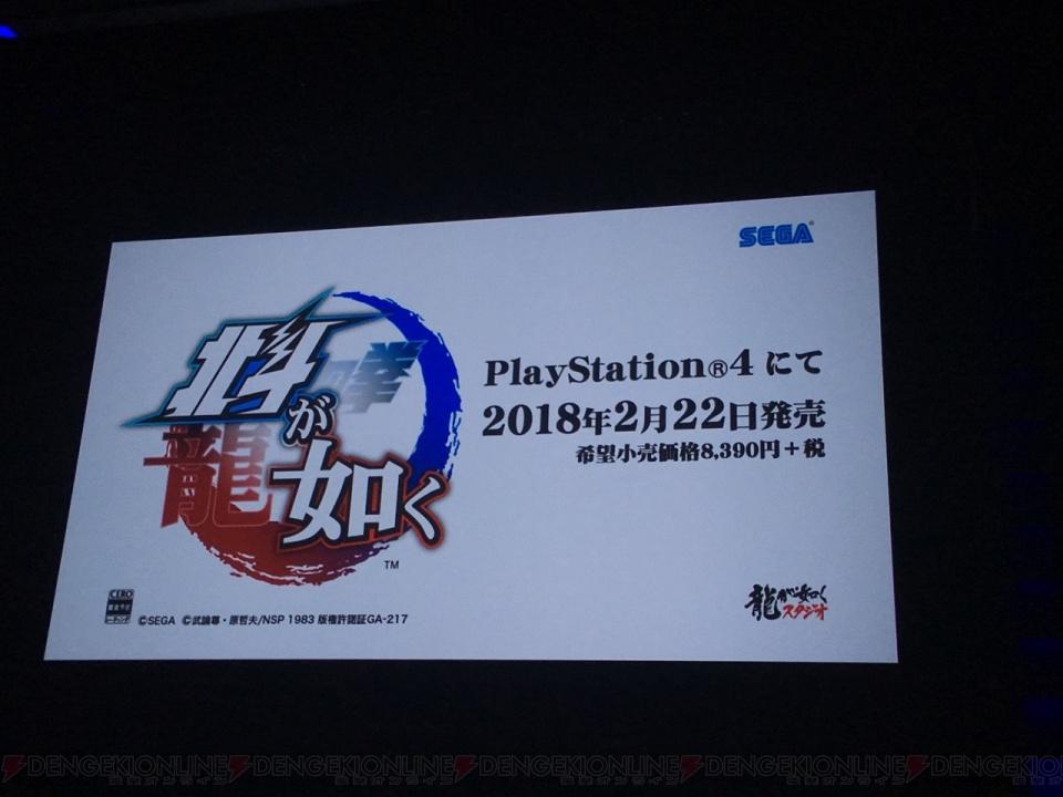 PS4용 게임 '북두와 같이'의 발매일이 2018년 2월 22일..