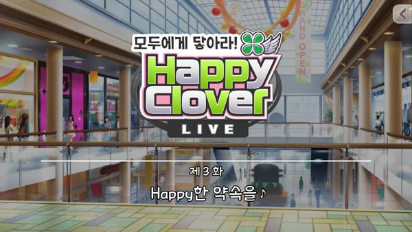 모두에게 닿아라! Happy Clover Live 3화