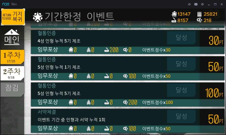 소녀전선 - 5성 제조 미션 클리어..