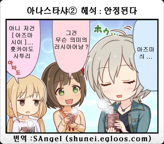 스타라이트 스테이지 - 아나스타샤 1컷② & 나오,..