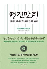 제35회 독서토론회 - 명견만리(정치, 생애, 직업,..