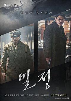 추석특선영화 `내부자들`, `변호인`, `부산..