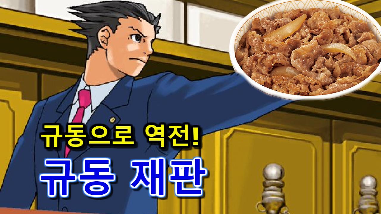 규동으로 역전재판! - 규동재판