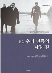 우리 민족의 나갈 길 _ 박정희