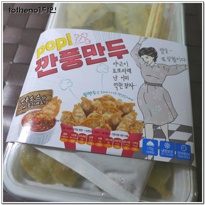 pop 깐풍만두[세븐일레븐]