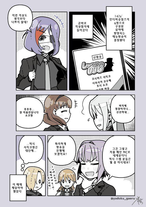 [신데]142's+인디비쥬얼즈 만화, 타마미, 아야메..