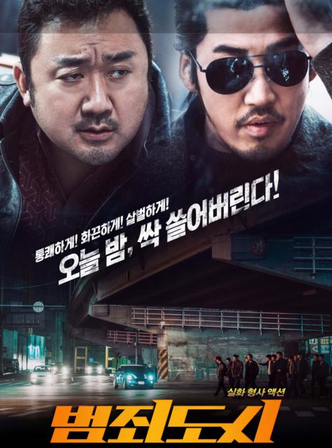 <범죄도시> 대한민국 개봉영화 2017.10.03개봉 추석..